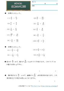 小6分数のわり算(分数÷分数)(2)の学習プリント(練習問題・テスト)