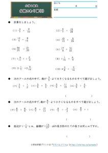 小6分数のわり算(分数÷分数)(3)の学習プリント(練習問題・テスト)