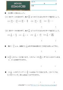 小6分数のわり算(分数÷分数)(4)の学習プリント(練習問題・テスト)