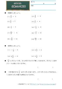小6分数のわり算(分数÷整数)(1)の学習プリント(練習問題・テスト)