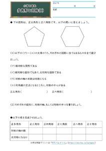 小6対称な図形(多角形と対称)(1)の学習プリント(練習問題・テスト)