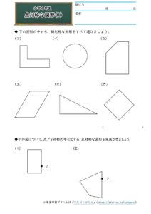 小6対称な図形(点対称な図形)(1)の学習プリント(練習問題・テスト)
