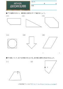 小6対称な図形(点対称な図形)(2)の学習プリント(練習問題・テスト)