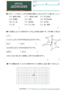 小6対称な図形(点対称な図形)(難しい)(4)の学習プリント(練習問題・テスト)