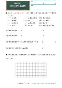 小6対称な図形(点対称な図形)(作図)(5)の学習プリント(練習問題・テスト)
