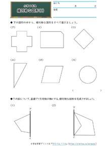 小6対称な図形(線対称な図形)(1)の学習プリント(練習問題・テスト)