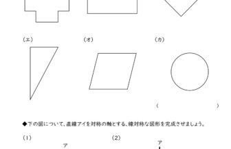 小6対称な図形(線対称な図形)(1)
