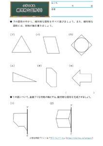 小6対称な図形(線対称な図形)(2)の学習プリント(練習問題・テスト)