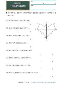 小6対称な図形(線対称な図形)(3)の学習プリント(練習問題・テスト)