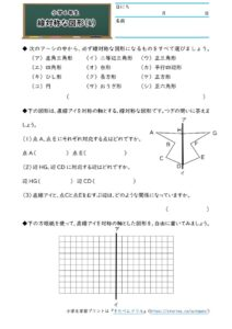 小6対称な図形(線対称な図形)(4)の学習プリント(練習問題・テスト)