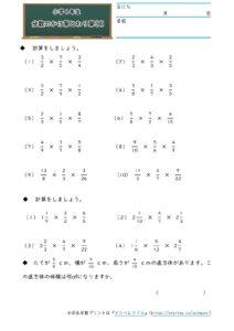 小6小数と分数の計算(分数のかけ算とわり算)(1)の学習プリント(練習問題・テスト)