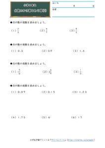 小6小数と分数の計算(分数のかけ算とわり算)(2)の学習プリント(練習問題・テスト)