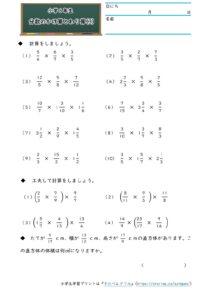 小6小数と分数の計算(分数のかけ算とわり算)(3)の学習プリント(練習問題・テスト)