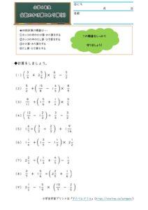 小6小数と分数の計算(分数のかけ算とわり算)(6)の学習プリント(練習問題・テスト)