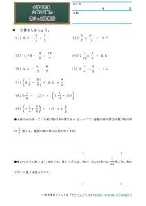 小6小数と分数の計算(小数と分数の混じった計算)(3)の学習プリント(練習問題・テスト)