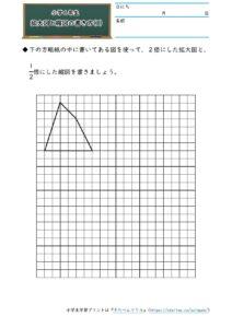 小6拡大図と縮図(拡大図と縮図の書き方)(1)の学習プリント(練習問題・テスト)