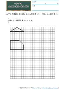 小6拡大図と縮図(拡大図と縮図の書き方)(2)の学習プリント(練習問題・テスト)