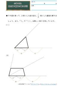 小6拡大図と縮図(拡大図と縮図の書き方)(3)の学習プリント(練習問題・テスト)