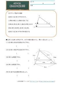 小6拡大図と縮図(拡大図と縮図)(4)の学習プリント(練習問題・テスト)