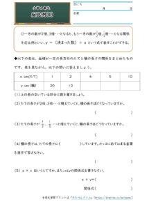 小6比例と反比例(反比例)(1)の学習プリント(練習問題・テスト)