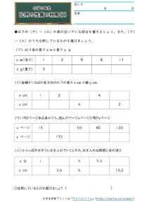 小6比例と反比例(比例の性質の利用)(1)の学習プリント(練習問題・テスト)
