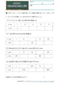 小6比例と反比例(比例の性質の利用)(2)の学習プリント(練習問題・テスト)