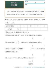 小6比例と反比例(比例)(3)の学習プリント(練習問題・テスト)