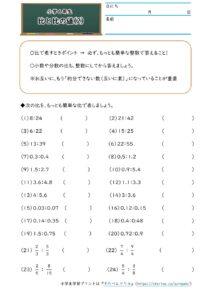 小6比(比と比の値)(2)の学習プリント(練習問題・テスト)