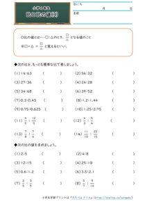 小6比(比と比の値)(3)の学習プリント(練習問題・テスト)