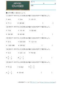 小6比(等しい比)(1)の学習プリント(練習問題・テスト)