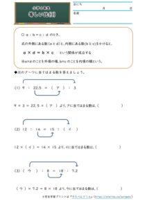 小6比(等しい比)(3)の学習プリント(練習問題・テスト)