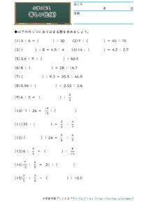 小6比(等しい比)(4)の学習プリント(練習問題・テスト)