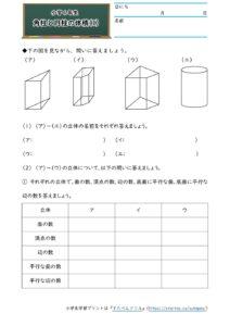 小6角柱と円柱の体積(角柱と円柱の体積)(1)の学習プリント(練習問題・テスト)