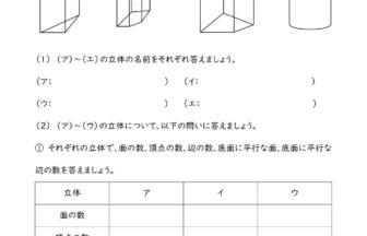 小6算数「角柱と円柱の体積」学習プリント・練習問題 | 無料ダウンロード印刷