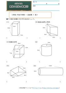 小6角柱と円柱の体積(角柱と円柱の体積)(2)の学習プリント(練習問題・テスト)