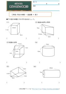 小6角柱と円柱の体積(角柱と円柱の体積)(3)の学習プリント(練習問題・テスト)