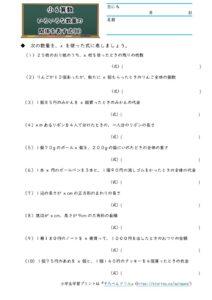 文字と式の学習プリント・練習問題