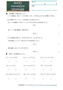 文字と式(1いろいろな数量の関係を表す式)(4)のプリント・練習問題
