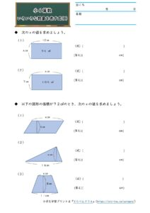 文字と式(いろいろな数量を表す式)(1)のプリント・練習問題