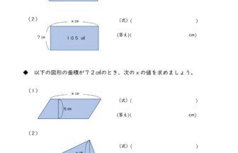 小6算数「文字と式」ののプリント・練習問題