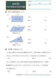 文字と式(1いろいろな数量を表す式)(3)のプリント・練習問題