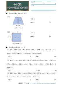 文字と式(いろいろな数量を表す式)(4)のプリント・練習問題