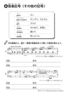 音楽記号(その他の記号)の学習プリント