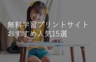 【幼児・小学生向け】無料学習プリントおすすめ人気サイト15選!